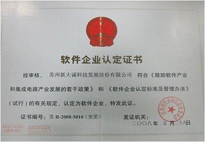 Jiangsu Province software enterprise certificate .jpg